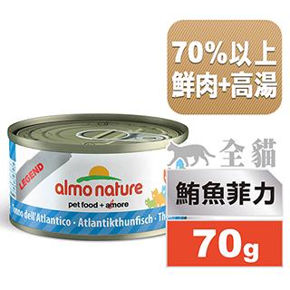 【SofyDOG】義士大廚鮪魚鮮燉罐-鮪魚菲力70g