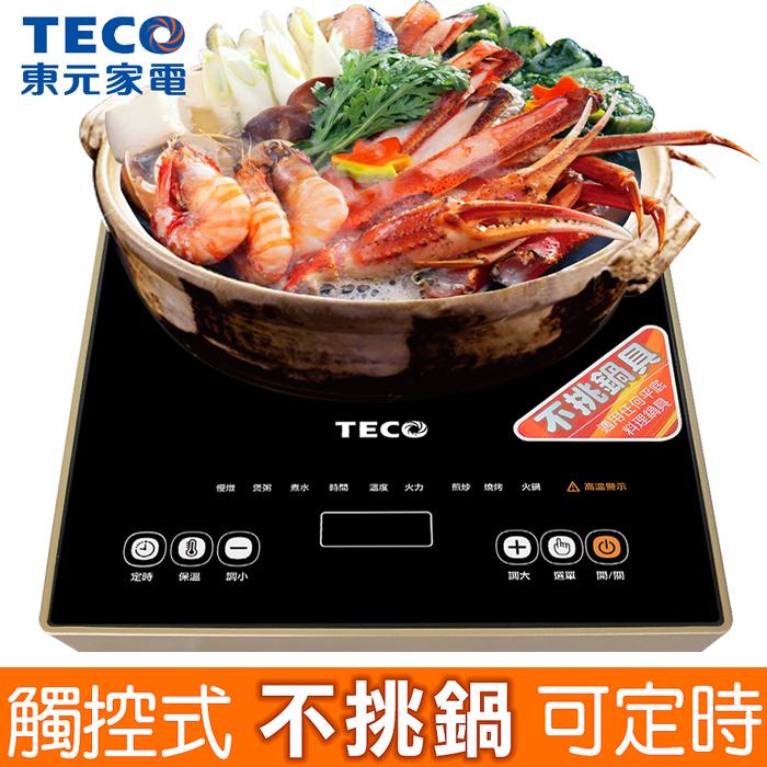 東元TECO微電腦觸控電陶爐XYFYJ576不挑鍋電磁爐電子爐火鍋