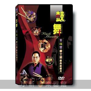 鼓教學黃瑞豐爵士鼓經典紀錄DVD大碟