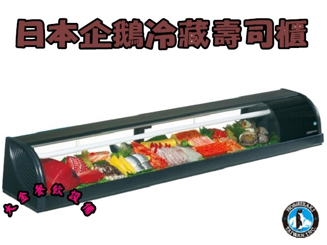 日本企鵝壽司冷藏櫃/日本原裝進口卡布里台/桌上型展示櫃/6尺冷藏壽司櫃/72L日本料理櫃