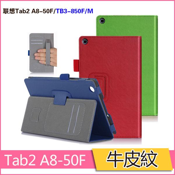 聯想Lenovo tab2 A8-50F皮套保護套聯想A8-50LC保護殼牛皮紋手托支架平板皮套全包