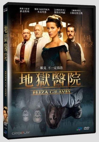 地獄醫院DVD購潮8 4710474442546