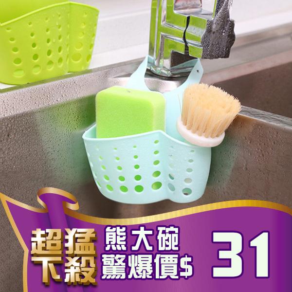 水槽掛籃 創意 水龍頭 按扣式 廚房 海綿 收納架 水槽 置物籃 瀝水架 收納袋 掛袋