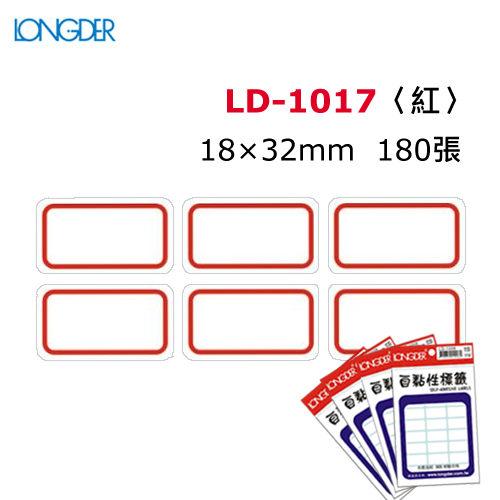 【西瓜籽】龍德 自黏性標籤 LD-1017(白色紅框) 18×32mm(180張/包)