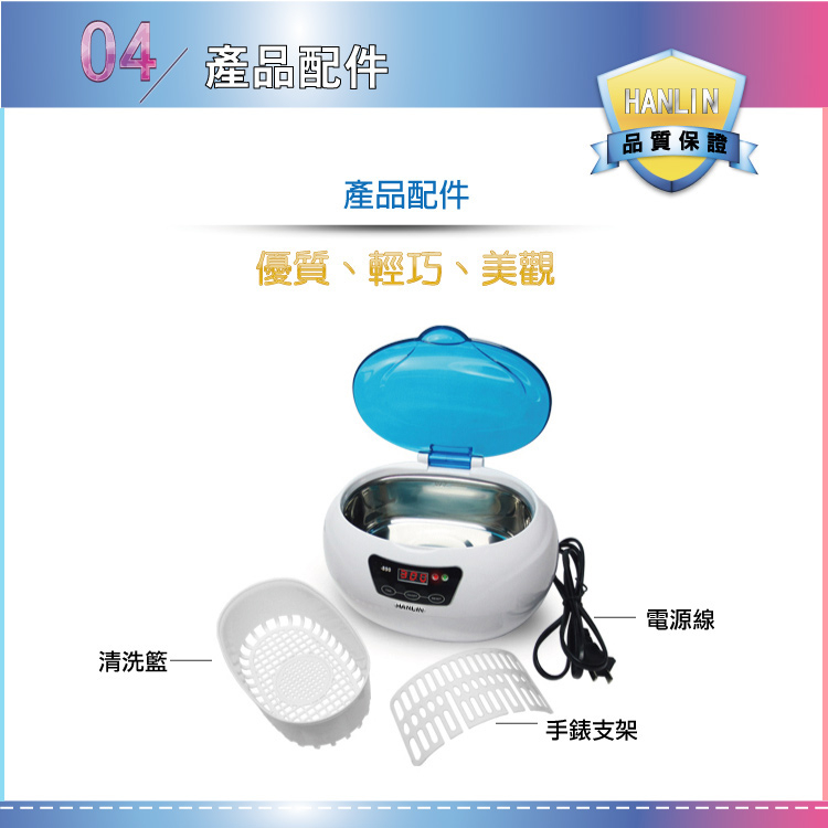 專業超音波清洗機HANLIN SP890高效率超音波眼鏡清洗機飾品清洗奶嘴清洗噴油嘴清洗滷蛋媽媽