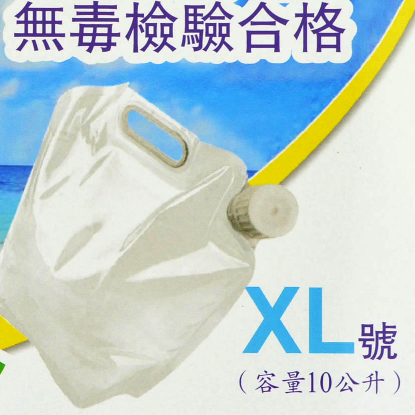 戶外取水便利袋取水袋摺疊水袋露營登山XL 10L A01-0003