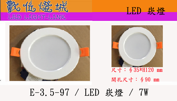 特價優惠中~數位燈城LED-Light-Link LED燈具LED 3寸崁燈