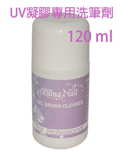 Bling Nail光療凝膠專用洗筆劑120ml適用UV LED膠