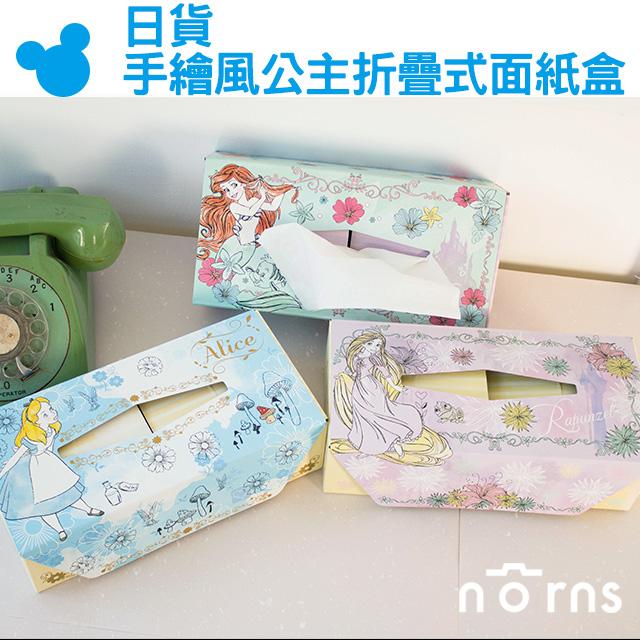 NORNS日貨手繪風公主折疊式面紙盒迪士尼愛麗絲小美人魚長髮公主樂沛愛麗兒面紙套