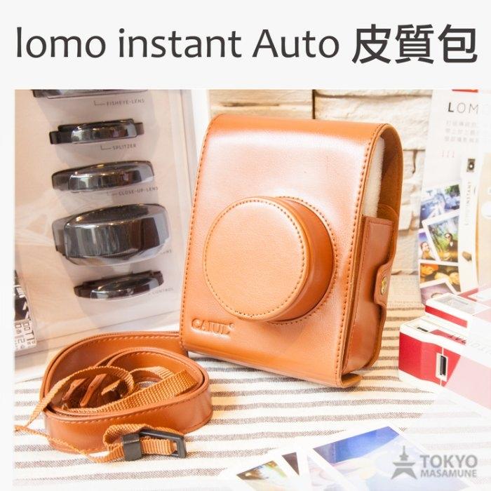 【東京正宗】 Lomo'Instant Automat 專用 拍立得 相機 專用 皮質包 相機包 咖啡色