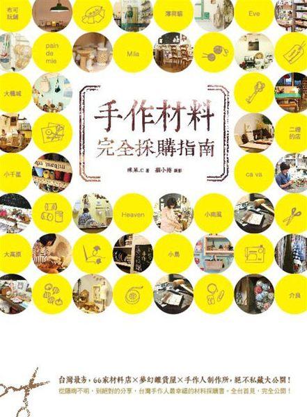 手作材料完全採購指南台灣最夯66家材料店夢幻雜貨屋手作人制作所絕不私藏大公開.