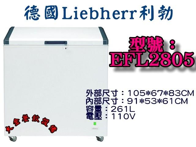 德國利勃(LIEBHERR)上掀冰櫃/3尺4冷凍櫃/261L冰淇淋冰櫃/冰櫃/大金餐飲設備