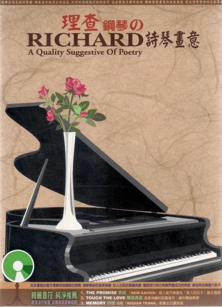 理查鋼琴1詩琴畫意CD 3片裝購潮8