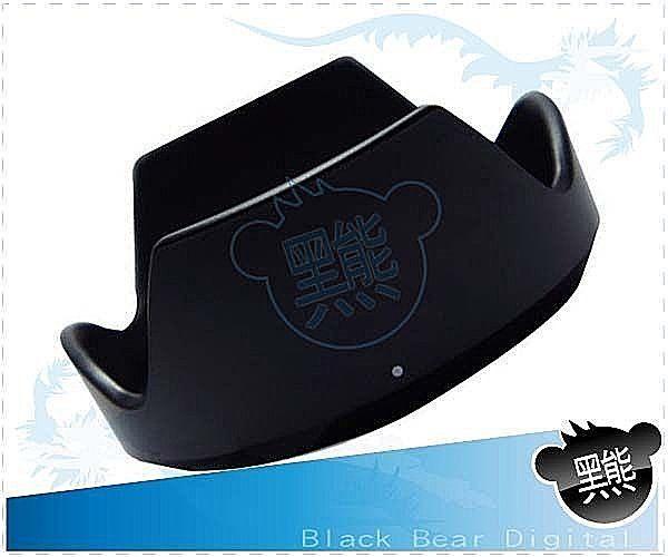è黑熊館é Sony NEX-3 NEX-5 NEX-5N SEL1855 E 18-55 F3.5-5.6 鏡頭專用遮光罩