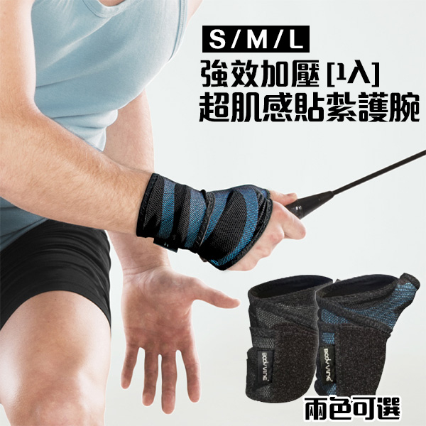 BodyVine 巴迪蔓 超肌感貼紮護腕 腕關節護套 可調整式 強效加壓 1隻