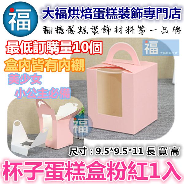 【10元 現貨】1杯 粉色開窗單格杯子蛋糕盒 手提馬芬盒翻糖蛋糕盒芭比娃娃雙層蛋糕盒保麗龍