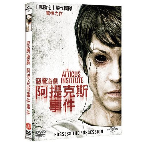 惡魔遊戲- 阿提克斯事件 DVDThe Atticus Institute