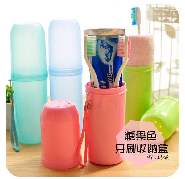 MY COLOR繽紛糖果色多功能牙刷盒攜帶式牙刷盒旅行牙刷盒毛巾收納盒L59