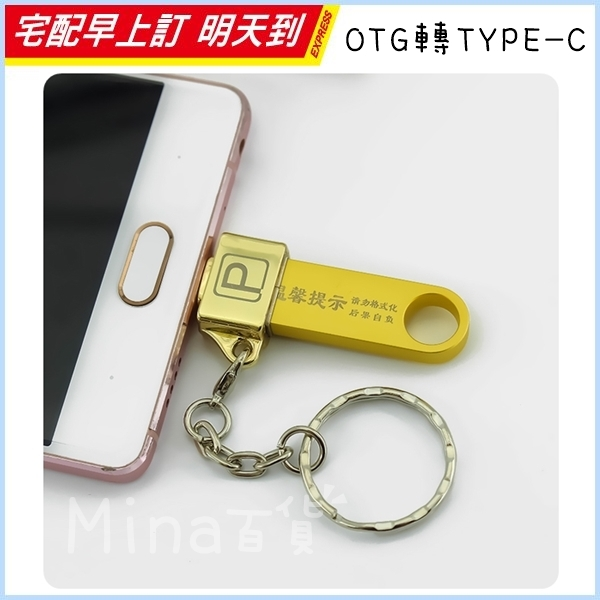 Micro USB OTG轉接頭 轉接器 傳輸 轉接頭鑰匙圈 TYPE-C轉USB C0199 ✿mina百貨✿