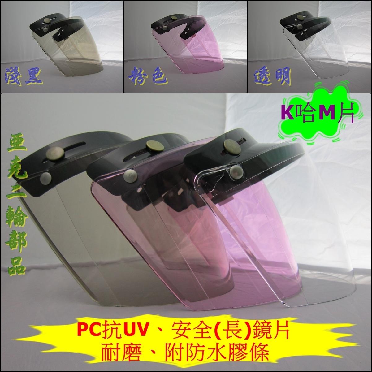 K哈M片安全帽鏡片抗UV超耐磨安全長鏡片附防水膠條