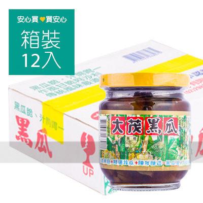 【大茂】黑瓜170g玻璃瓶,12罐/箱,不含防腐劑,平均單價28.25元