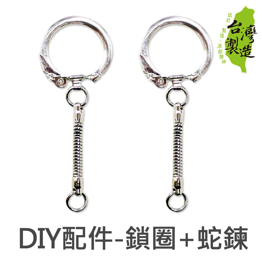 珠友 SN-10010 DIY配件-鎖圈 蛇鍊/2入