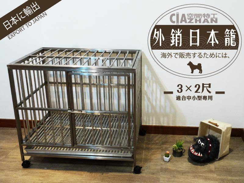 空間特工日本外銷3 x 2尺中小型犬不鏽鋼狗籠全白鐵白鐵管籠狗屋寵物籠