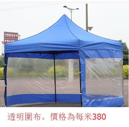 熊孩子❃遮陽篷戶外擺攤車棚大排檔帳篷移動車庫圍布C
