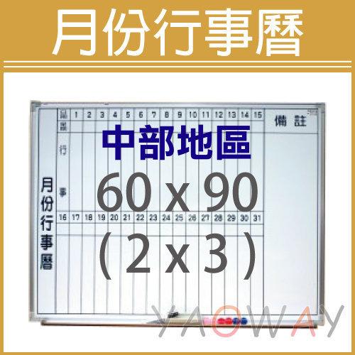 耀偉行事曆白板90*60 3x2尺僅配送中部地區
