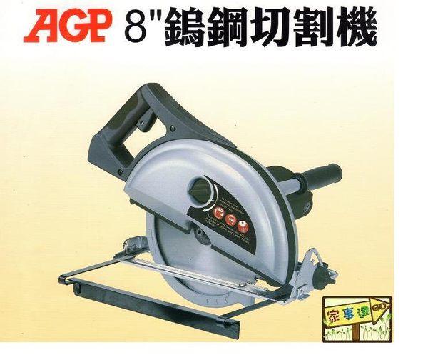 家事達臺灣AGP立勇CS200 8英吋鎢鋼手提圓鋸機特價電動切割機切斷機電鋸機