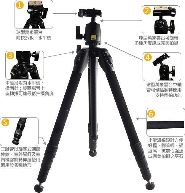 24期零利率 Nikon 原廠球型雲台大腳架(附快拆水平儀)~贈原廠減壓背帶腳架包~含稅免運費