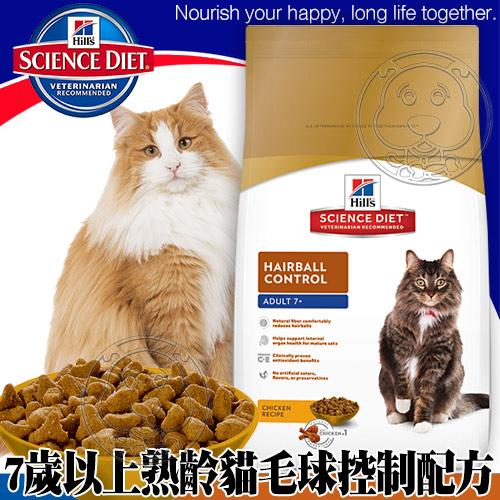 培菓平價寵物網美國Hills希爾思熟齡貓化毛專用雞肉配方4kg8.81磅包