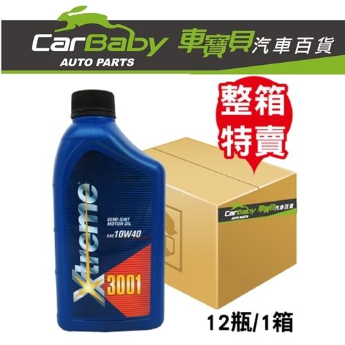 【車寶貝推薦】XTREME 3001 10W40機油(12入/整箱)