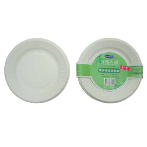 自然風環保植纖圓紙盤-7吋(10入)【愛買】