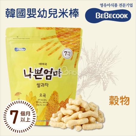 ✿蟲寶寶✿【韓國BeBecook】蘊含天然營養穀物 不含人工香料/色素/人工醣類-智慧媽媽/穀物米棒7M