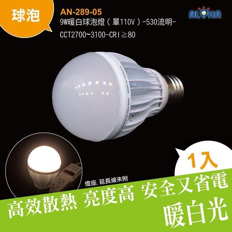 LED燈泡 省電燈泡 9W暖白球泡燈(單110V)530流明 (AN-289-05)