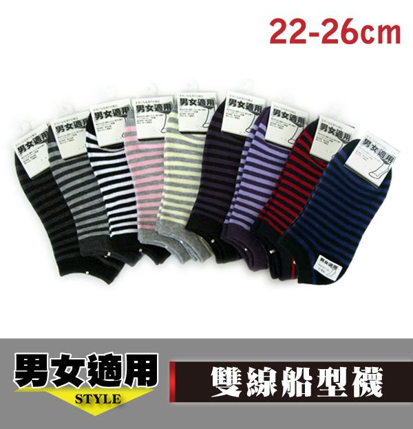 台灣製-男女適用雙線船襪 男襪/女襪/短襪/襪子/少男少女休閒襪/公分 MIT YABY 芽比 221