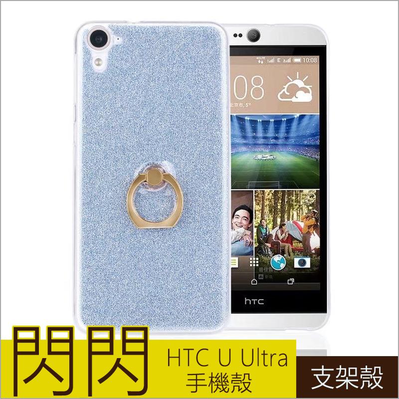 閃閃殼HTC Desire 10 Lifestyle手機殼HTC 828 HTC U Play手機套HTC U Ultra保護殼指環扣軟殼