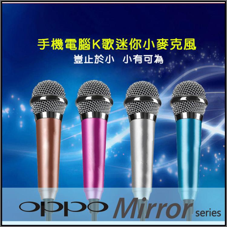 ◆迷你麥克風 K歌神器/RC語音/聊天/唱歌/OPPO Mirror 3/Mirror 5S A51F