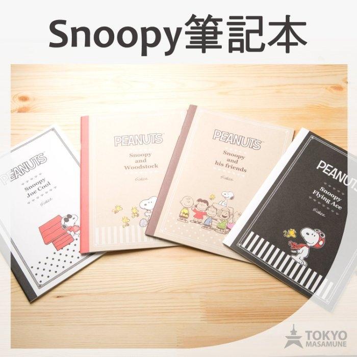 東京正宗Snoopy史努比16K超可愛筆記本記事本共4款