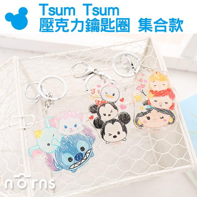 NORNS TsumTsum壓克力鑰匙圈集合款迪士尼手繪吊飾米奇米妮史迪奇小飛象貝兒小美人魚愛莉兒茉莉