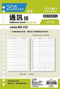 四季紙品A5補充頁20孔-通訊錄YZ52032