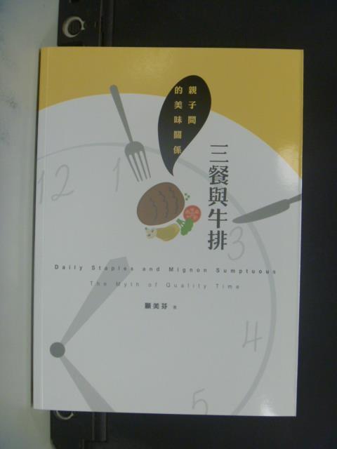 【書寶二手書T9/親子_OPE】三餐與牛排:親子間的美味關係_顧美芬