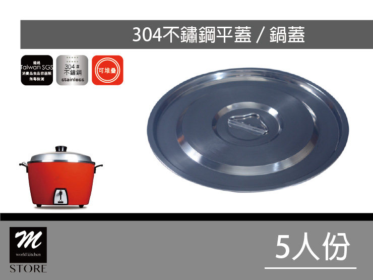 316不鏽鋼平蓋鍋蓋-5人份Mstore