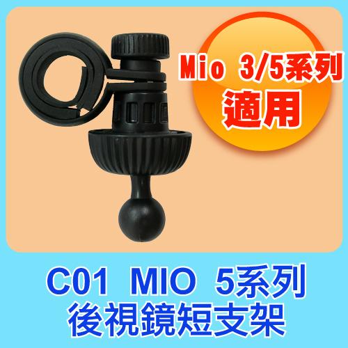C01 MIO 5系列 後視鏡支架 扣環 短 適用 MIO 3/5 系列 另 508 518 538 588