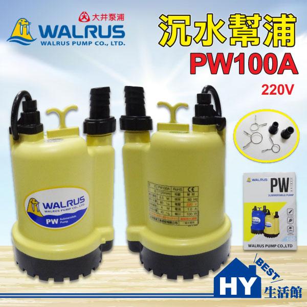 大井泵浦PW100A沉水泵浦220V水龜抽水馬達抽水機積水排除