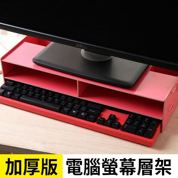 (此商品只能宅配)多功能DIY加厚木質拼裝 電腦螢幕架 抽屜款  26【AN SHOP】