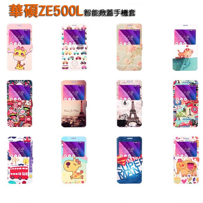 華碩Zenfone 2手機皮套ZE500CL卡通皮套保護殼彩繪外殼開窗皮套