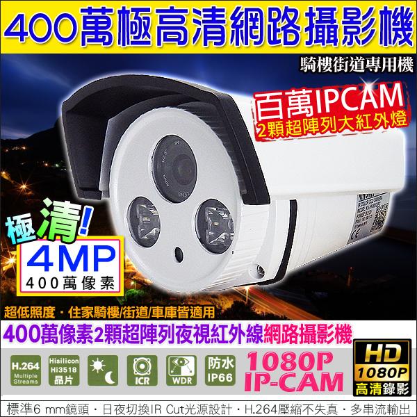 百萬高清HD-1080P高清400萬鏡頭攝影機夜視2顆陣列視燈高畫質網路IP攝影機攝影機鏡頭
