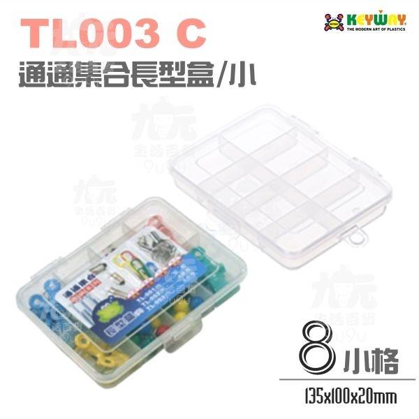 九元生活百貨聯府TL003 C通通集合長型盒-小置物收納